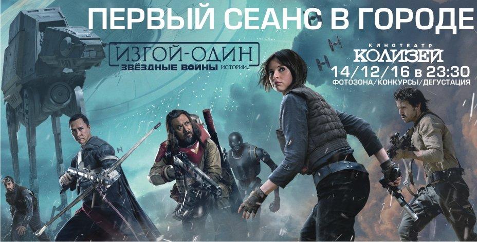 «Изгой-один: Звездные войны. Истории» выходит в русский прокат