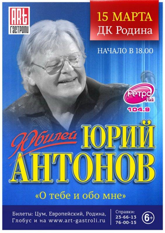 Юрий антонов концерт