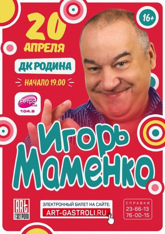 Скачать Аудио Анекдоты Бесплатно Маменко