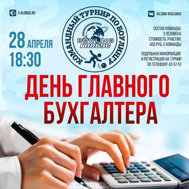 половину день бухгалтера 21 апреля мини-гостиница центральном районе