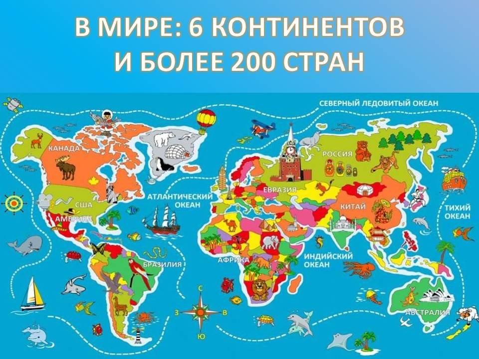 Сценарий нового года страны и континенты