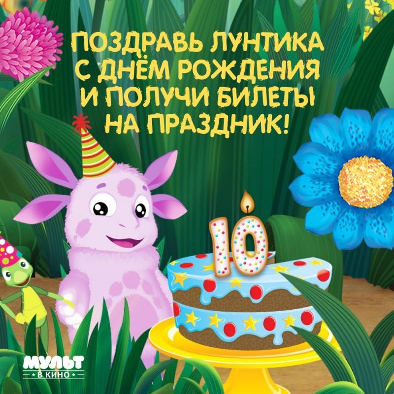 Открытки, открытка ребенку с днем рождения лунтика