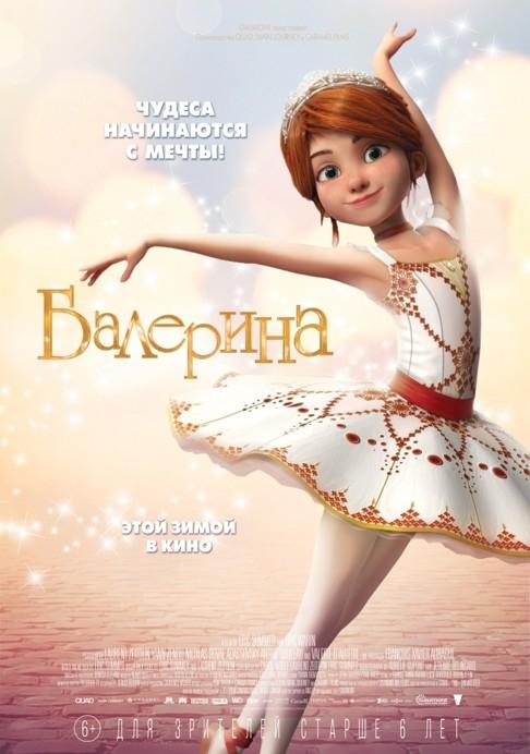 Балерина кино афиша продажа билетов на концерты во владивостоке
