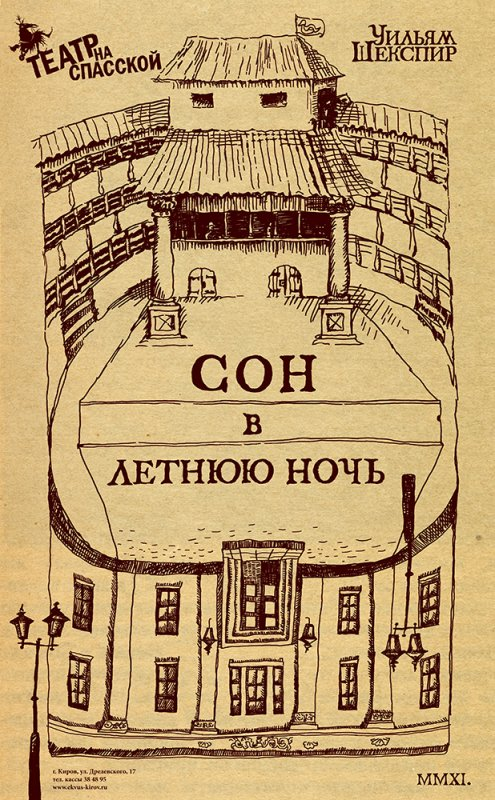 Афиша театра на спасской киров ноябрь мир кино анапа афиша стоимость билетов