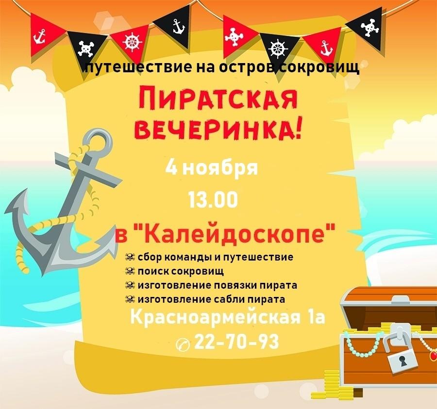 Детская афиша киров театр кукол стоимость билетов в музеях крыма