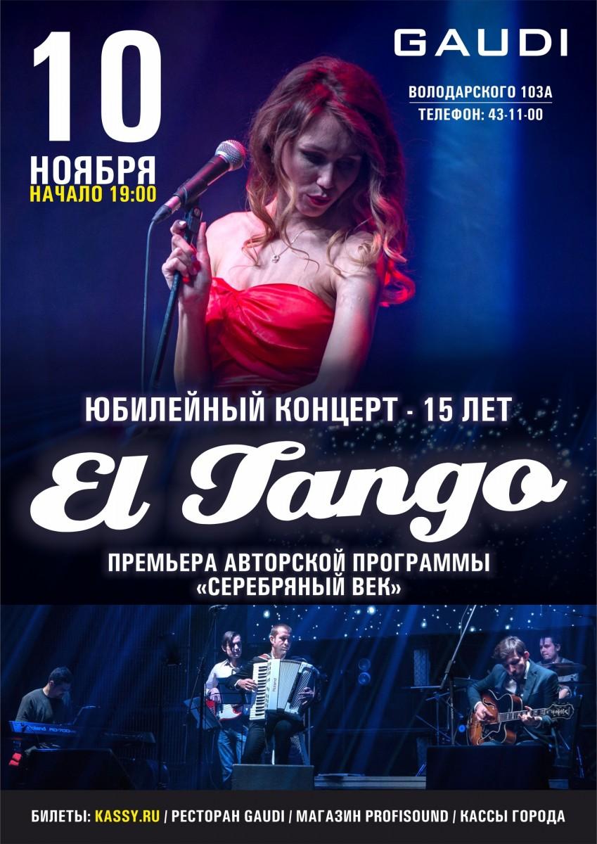 Афиша кировских концертов билет в театр верим