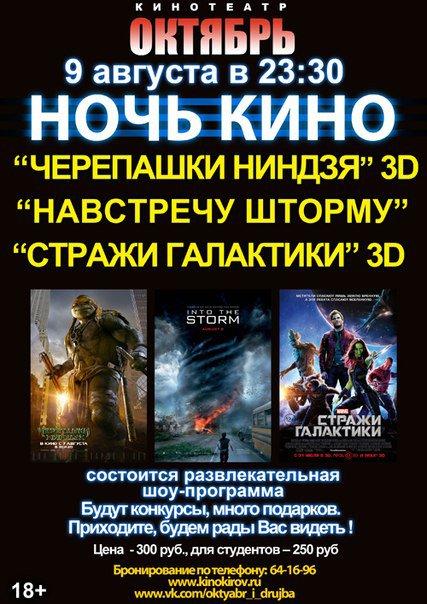 Киров октябрь театр афиша афиша арск концерты