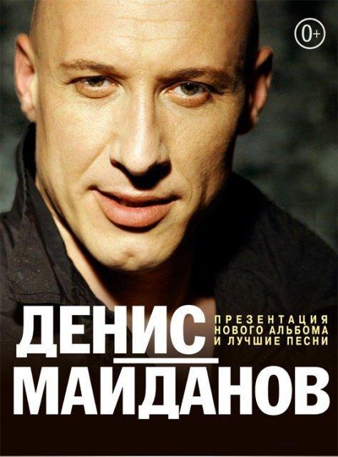 Концерт денис майданов афиша купить билеты в театр на 27 января