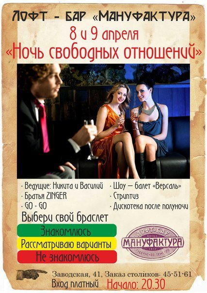 вечеринка свободных отношений спб - 5