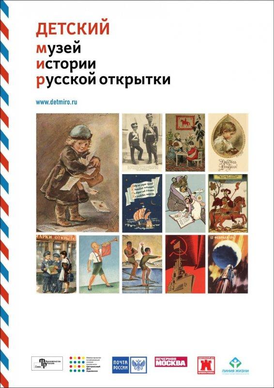 Открытка, музей русской открытки киров