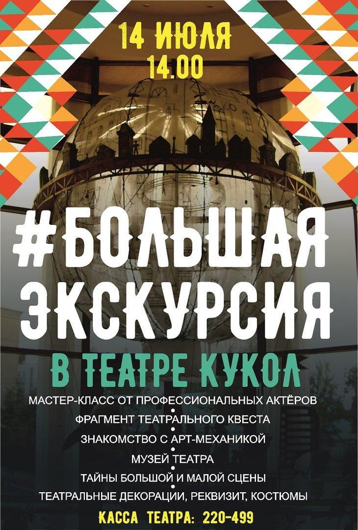 Афишу в кукольного театре киров афиша концертов на август в москве 2016