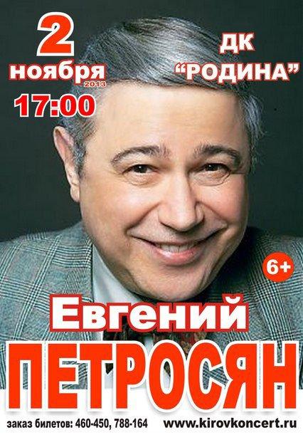 Петросян афиша концертов кино в июне красноярск афиша